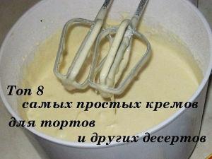 8 kremov dlea tortov foto1
