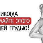 Маммолги предупреждают! Никогда не делайте этого с вашей грудью!