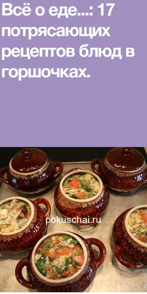 17 потрясающих рецептов блюд в горшочках.