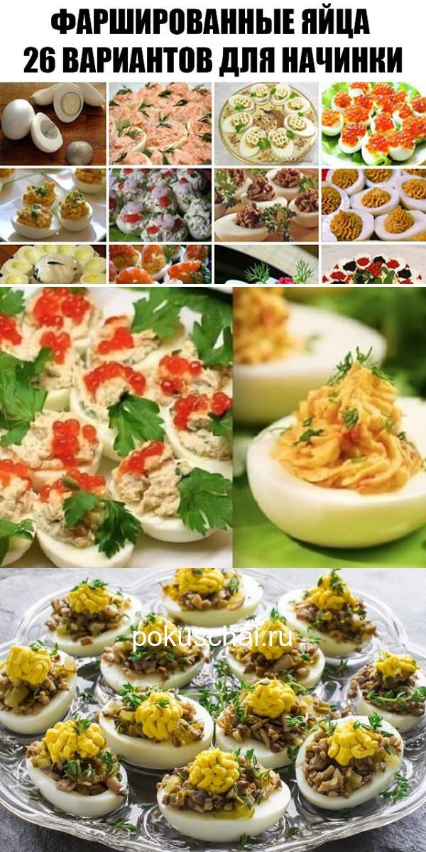 Фаршированные яйца 26 вариантов для начинки
