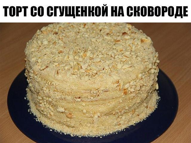 Торт со сгущенкой на сковороде. Рецептом этого торта я пользуюсь уже много лет.