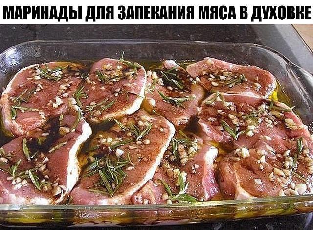 Подборка маринадов для запекания мяса в духовке.