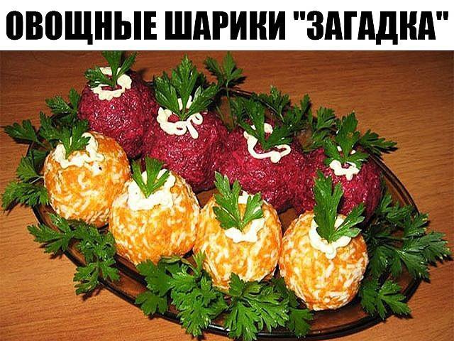 Овощные шарики «Загадка»