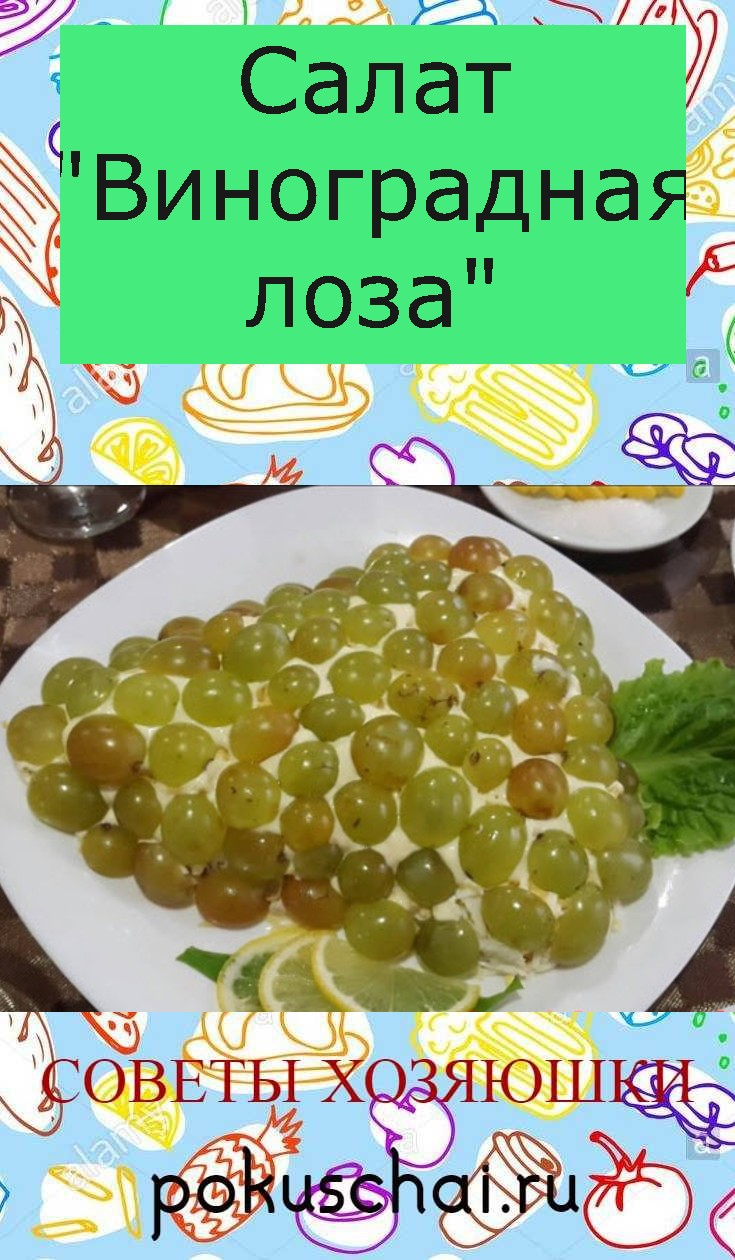 """Салат """"Виноградная лоза"""""""