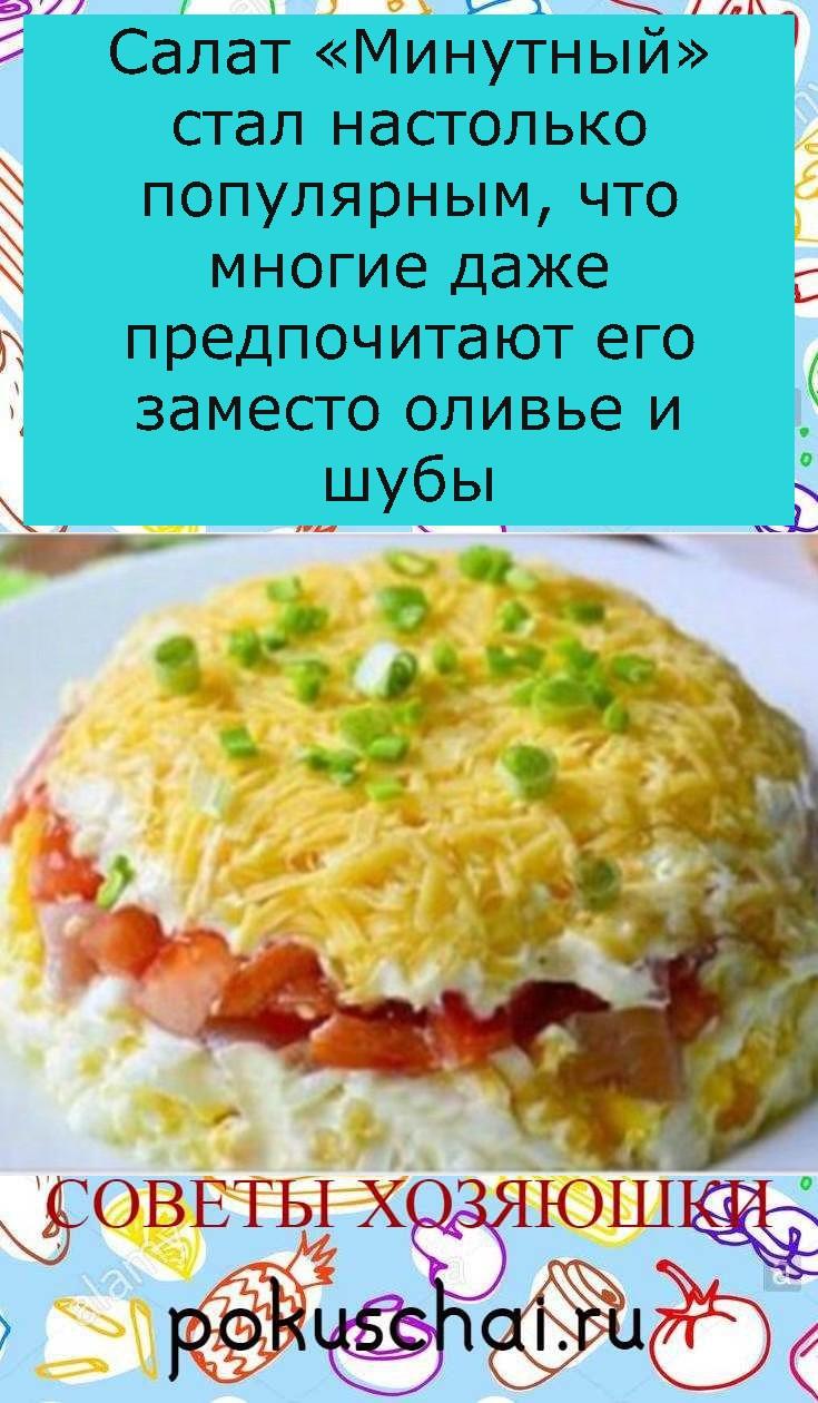 Салат «Минутный» стал настолько популярным, что многие даже предпочитают его заместо оливье и шубы