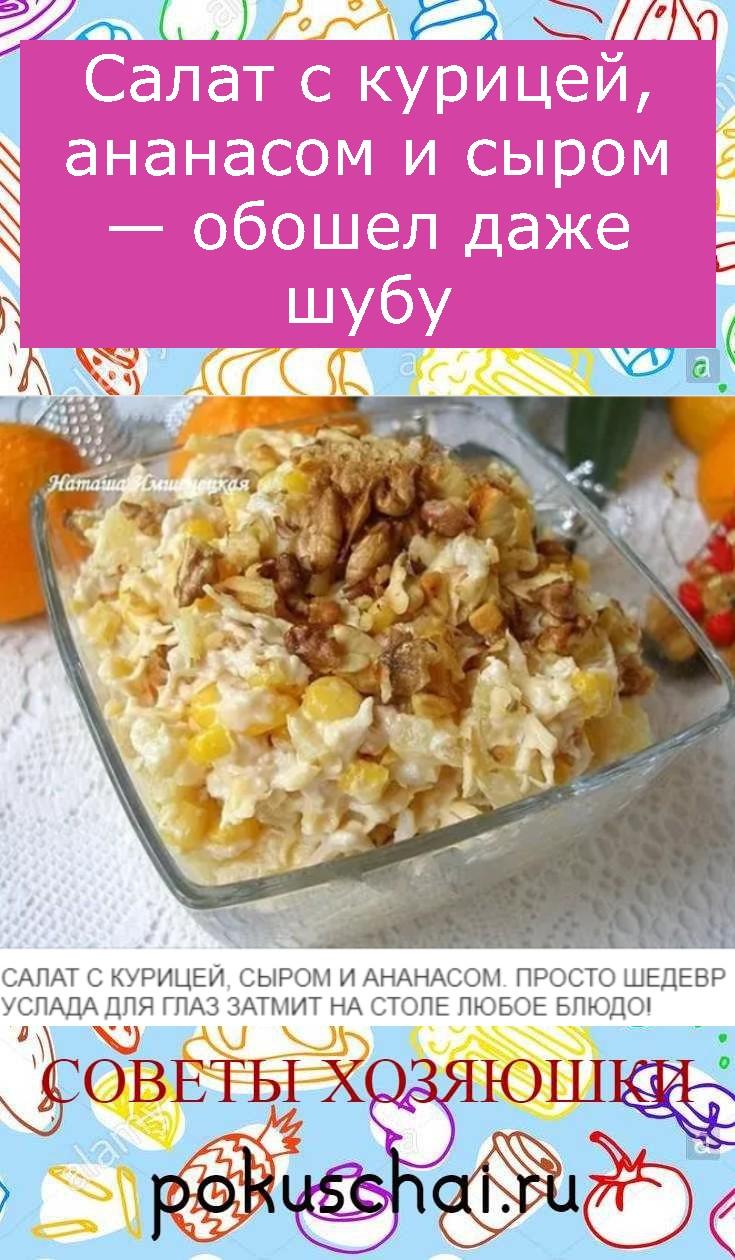 Салат с курицей, ананасом и сыром — обошел даже шубу