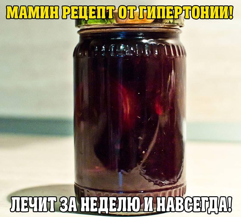 МАМИН РЕЦЕПТ ОТ ГИПЕРТОНИИ фото