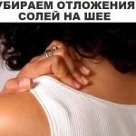 Как убрать отложения солей на шее