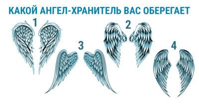 Как узнать своего Ангела по взмаху Божественного крыла