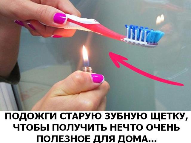 Подожги зубную щетку, чтобы получить нечто очень полезное для дома.
