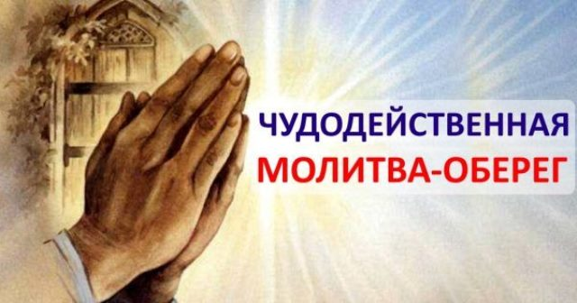 Эта молитва закроет все беды на 7 замков! Лучший способ попросить высшие силы о заступничестве.