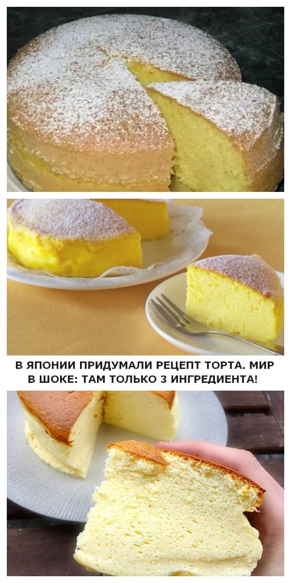 Этот торт гениальная выдумка японских кулинаров — 3 ингредиента и 5 минут