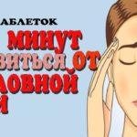 За 5 минут избавиться от головной боли без таблеток Это просто!