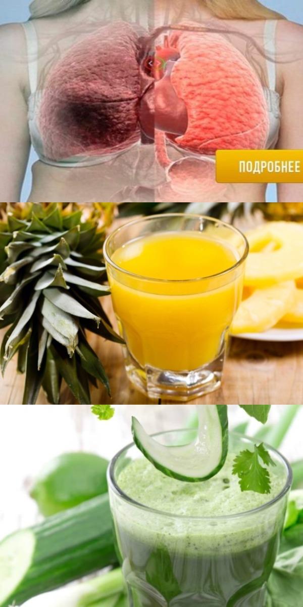 Удивительный сок всего 3 дня и ваши легкие восстановятся