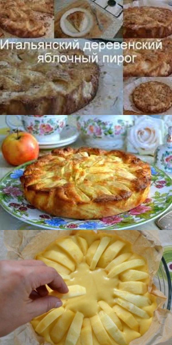 Для любителей выпечки с яблоками Итальянский деревенский пирог