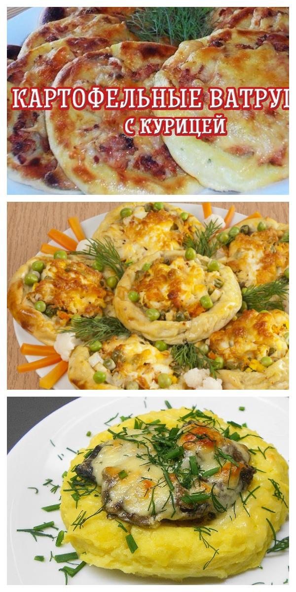 Вкусные картофельные ватрушки с курицей. ВКУСНЕЙШИЙ РЕЦЕПТ!