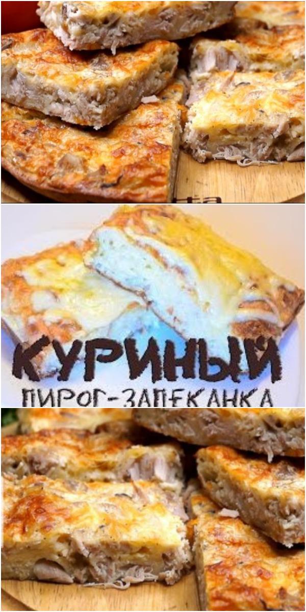 Нежный и невероятно легкий куриный пирог-запеканка получается вкусным, сочным и нравится абсолютно всем