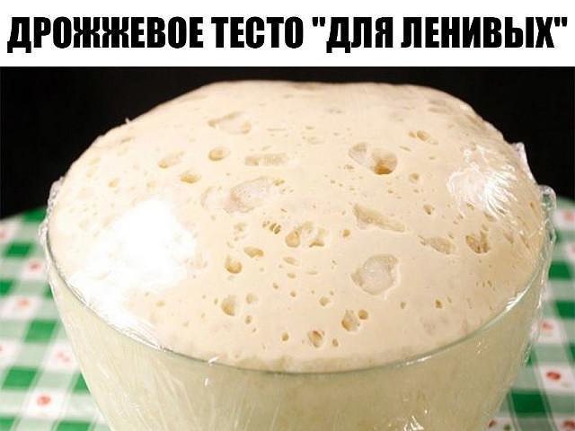 """Дрожжевое тесто """"Для ленивых"""""""