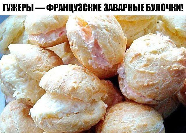 Гужеры — французские заварные булочки! Это очень простой рецепт необычайно вкусного лакомства