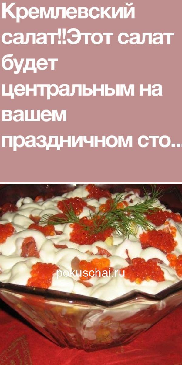 Кремлевский салат!! Этот салат будет центральным на вашем праздничном столе!