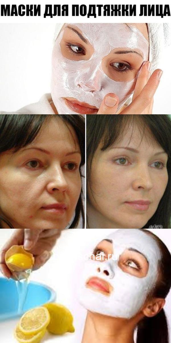 7 масок для подтяжки лица