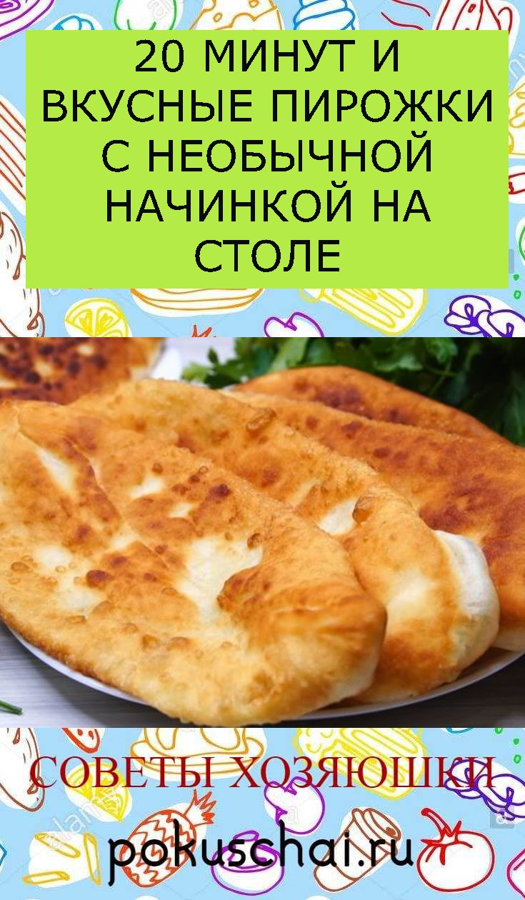 20 МИНУТ И ВКУСНЫЕ ПИРОЖКИ С НЕОБЫЧНОЙ НАЧИНКОЙ НА СТОЛЕ