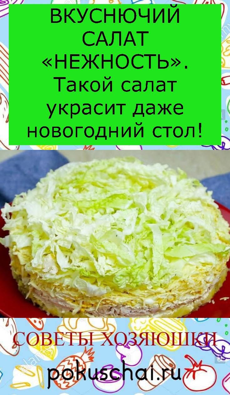 ВКУСНЮЧИЙ САЛАТ «НЕЖНОСТЬ». Такой салат украсит даже новогодний стол!