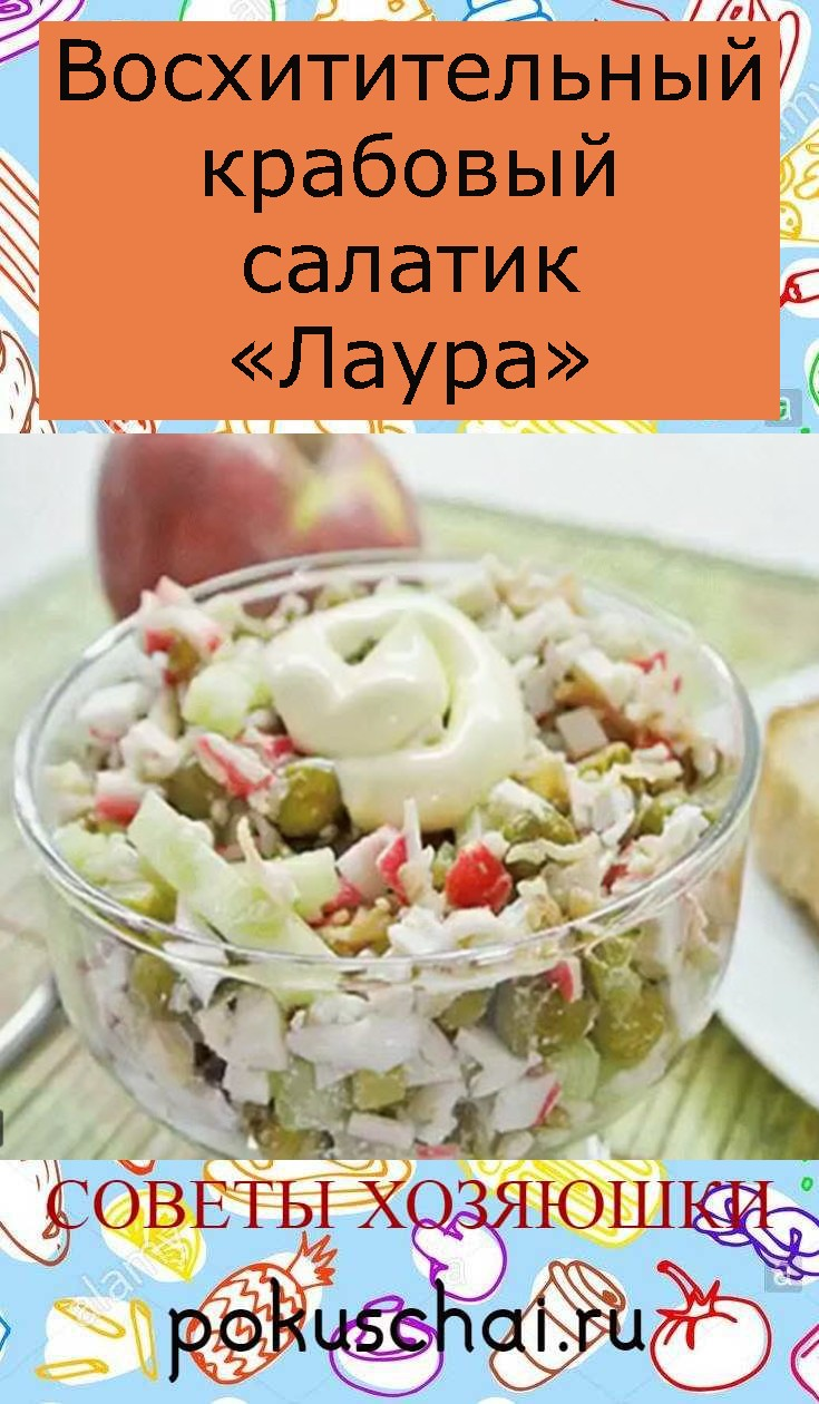 Восхитительный крабовый салатик «Лаура»